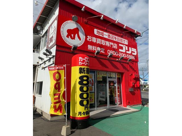 「鳥取県」の中古車販売店「車買取専門店 ゴリラ米子店」