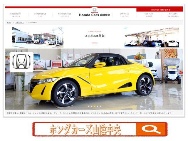 Honda Cars 山陰中央 U-Select 鳥取(4枚目)