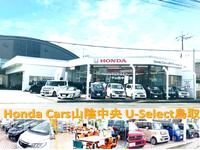 Honda Cars 山陰中央 U-Select 鳥取