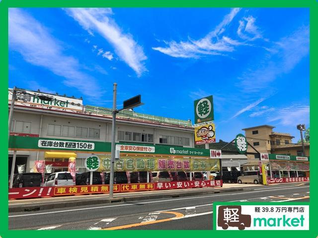 軽39.8万円専門店 軽marketの店舗画像