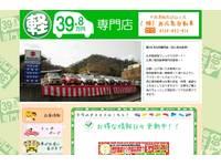 軽39.8万円専門店 (株)西広島自動車