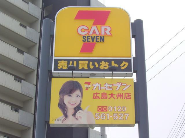 カーセブン広島大州店 (株)広島マツダ