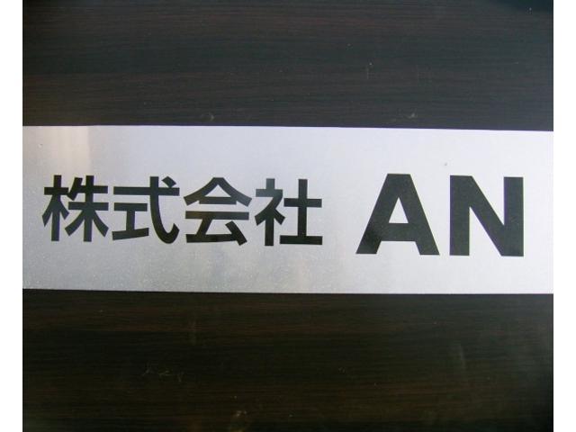 (株)AN(1枚目)