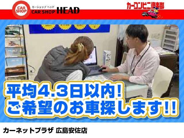 カーコンビニ倶楽部 広島沼田店 (株)HEAD(ヘッド)(2枚目)
