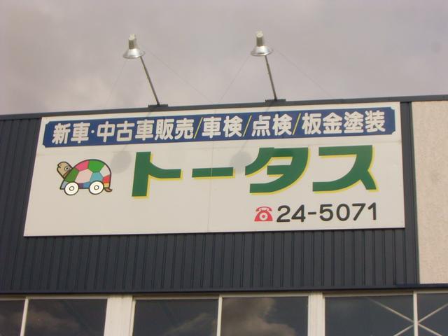 (株)トータス(3枚目)