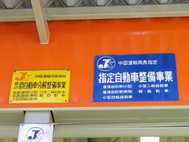 全車種一律の検査料金!広島市西区の車検なら車検の速太郎 アルパーク前店!