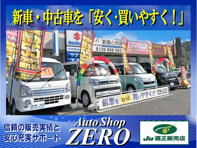 Auto Shop ZERO (株)ゼロクリエイト 新車市場 矢掛本陣店