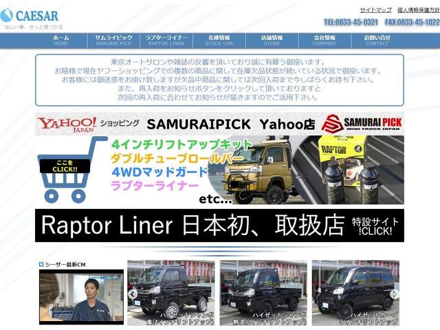 HPも是非ご覧ください!http://www.caesar.ne.jp/iwakuni.html