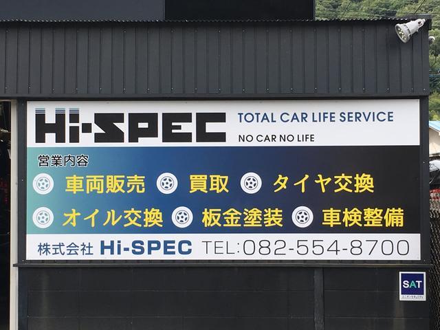 株式会社 Hi-SPEC(1枚目)