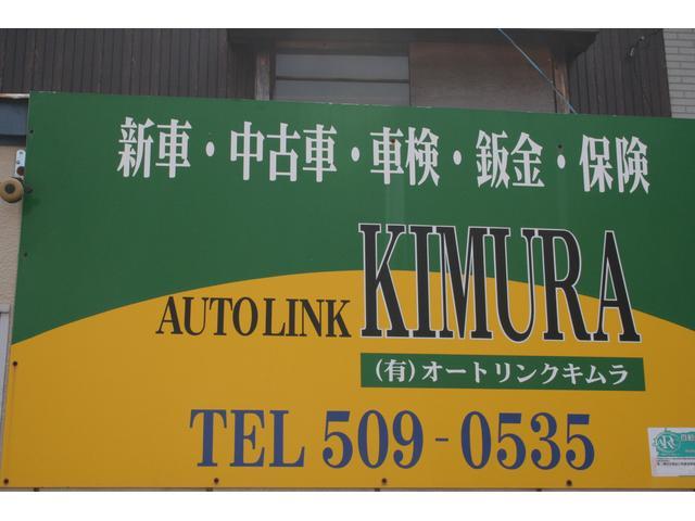 オートリンク・キムラ