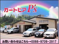 (有)カートピアピーズ