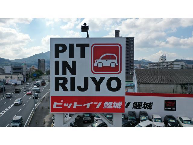 (株)ピットイン鯉城商事 矢野店(2枚目)