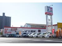 (株)ピットイン鯉城商事 矢野店