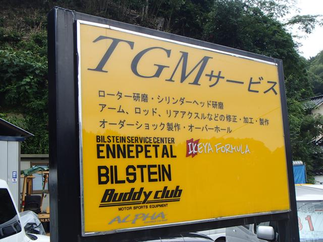 TGMサービス