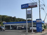 ネッツトヨタ島根(株) 大田店