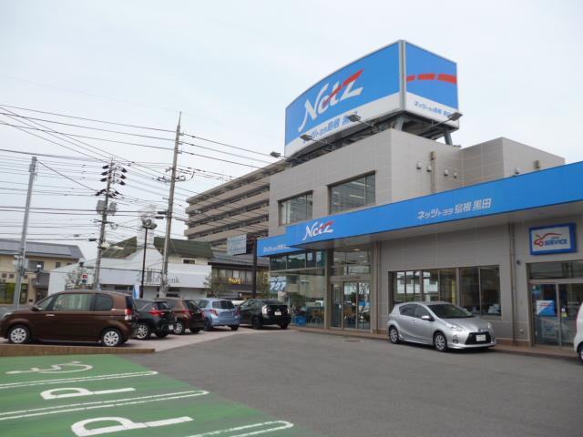 ネッツトヨタ島根(株) 黒田店