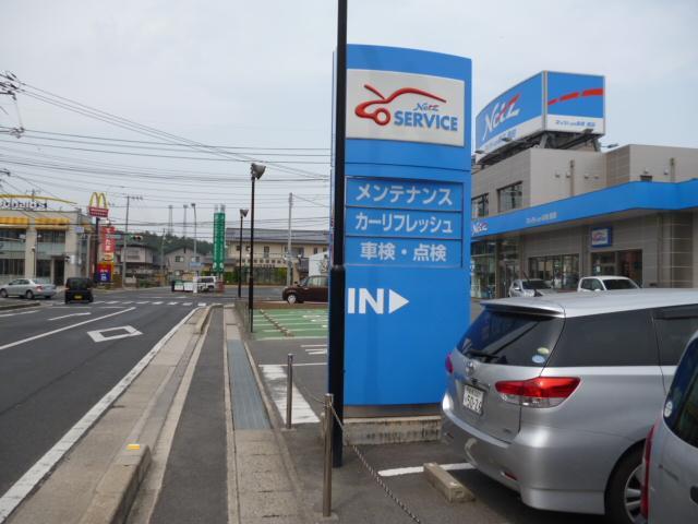 ネッツトヨタ島根(株) 黒田店(3枚目)