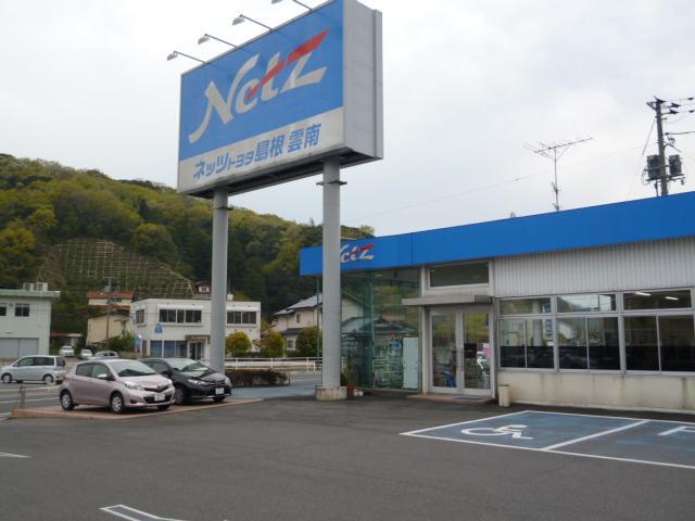 ネッツトヨタ島根(株) 雲南店(1枚目)