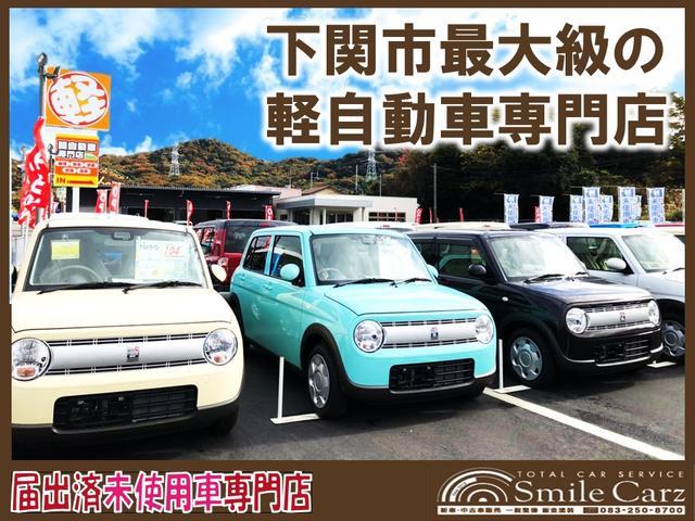 下関市最大級の軽自動車専門店です!!