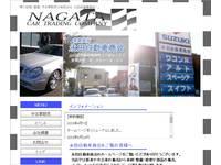 (有)永田自動車商会
