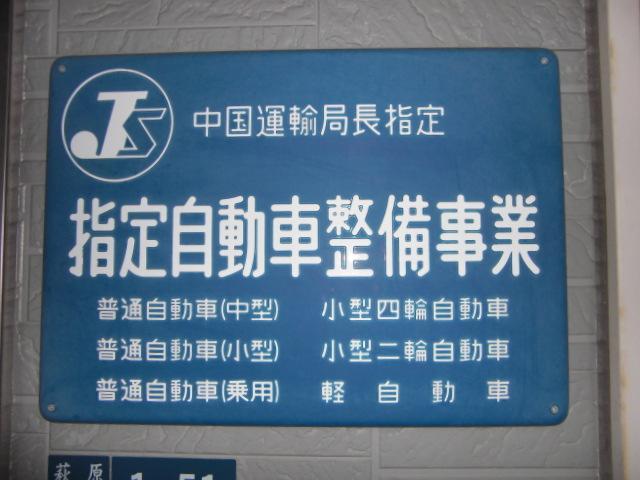 当店は中国運輸局指定整備工場です!!