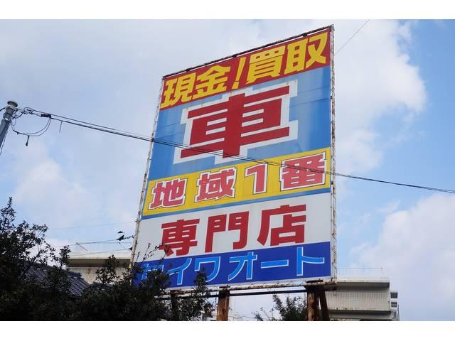 (有)セイワオート(5枚目)