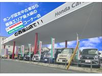 Honda Cars 広島 西福山店