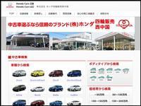 (株)ホンダカーズ広島 西福山中古車コーナー