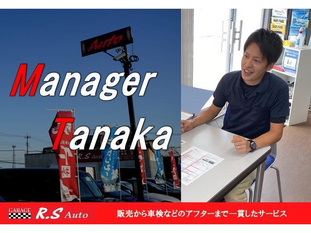 ■店長 田中(たなか)■