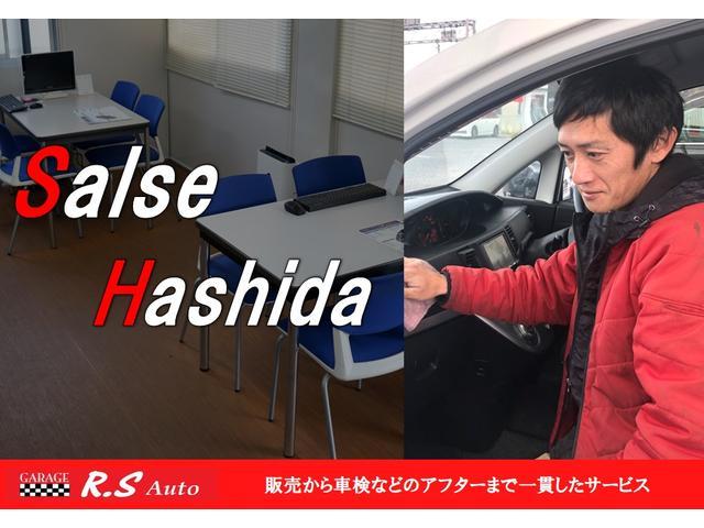 ■営業 橋田(はしだ)■