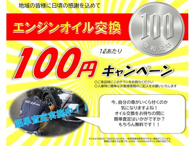 オイル交換100円/Lキャンペーン中です。オイル交換はアールエスオートで!!気軽にお越しください。