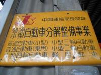 中国運輸局認証工場を完備しています!販売前の整備から販売後の整備までしっかりとサポートさせて頂きます
