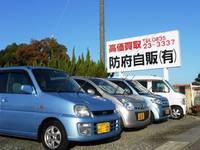 防府自動車販売(有)