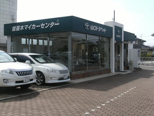 山口トヨペット(株) 綾羅木マイカーセンター
