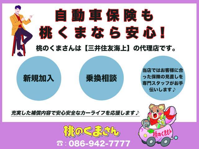 桃のくまさん 軽自動車専門店(3枚目)