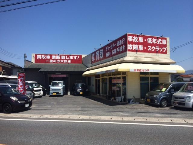 車買取王 KING 伯耆店の店舗画像