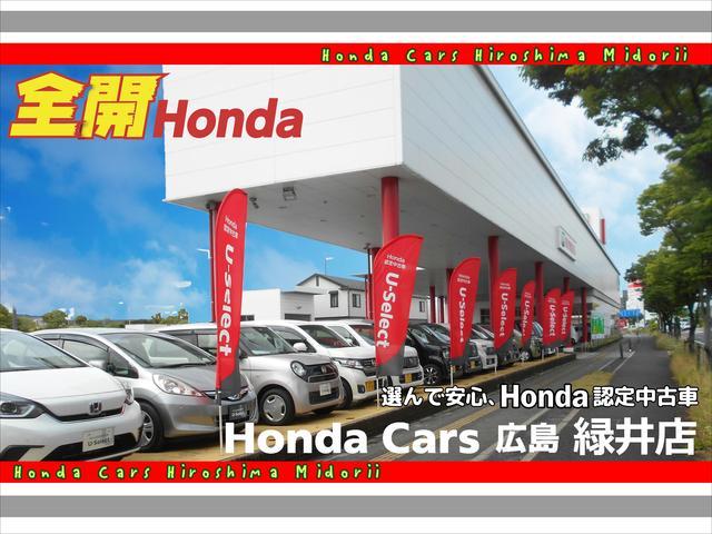 Honda Cars 広島 緑井店