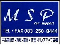 MSP(エム・エス・ピー)