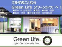Green Life(グリーンライフ) 株式会社GLS