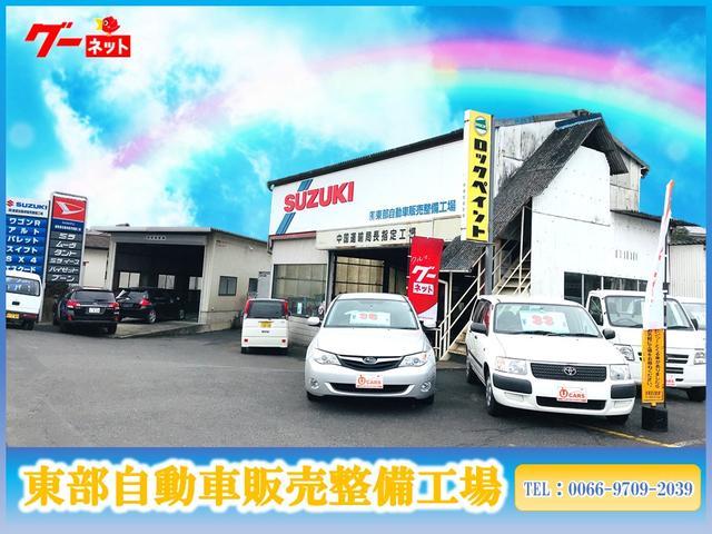 (有)東部自動車販売整備工場