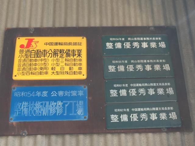 陸運局認証整備工場です!安心技術がここにある!お車のどんなことでもご相談ください!