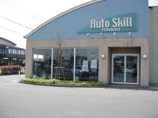 オートスキル米子 (有)谷口モータースの店舗画像