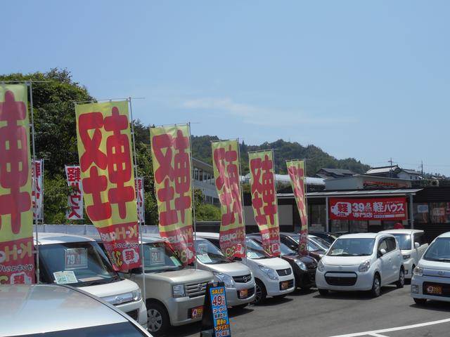39.8万円専門店 軽ハウス