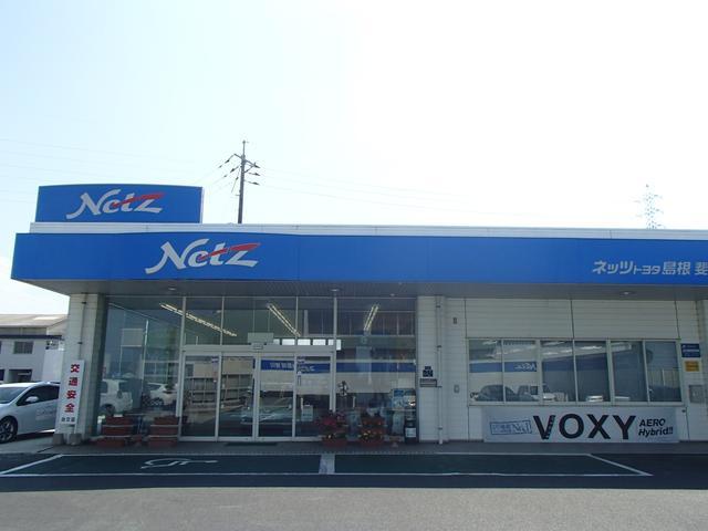ネッツトヨタ島根(株) 斐川店(3枚目)
