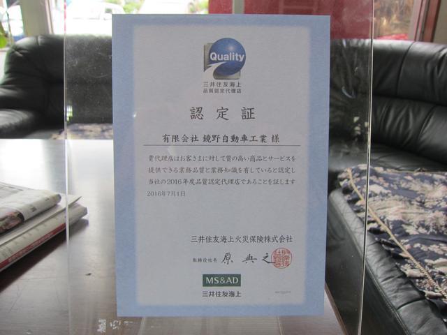 (有)鏡野自動車工業(5枚目)