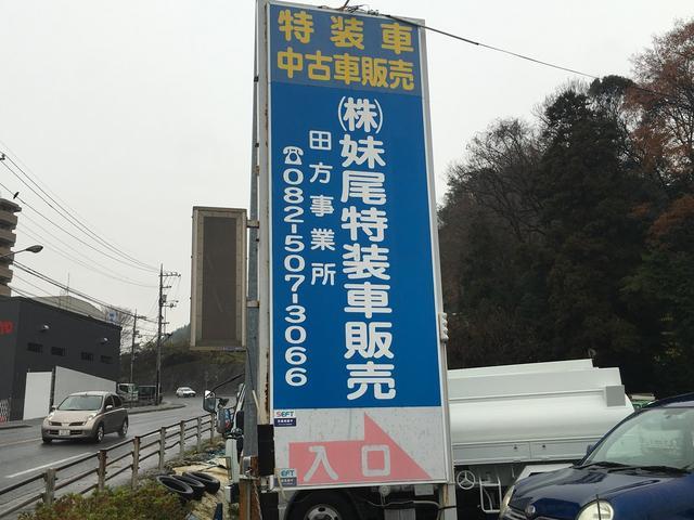 (株)妹尾特装車販売 田方展示場