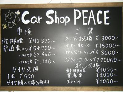 軽自動車¥1000円 普通車¥2000円