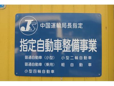 国が認める指定工場