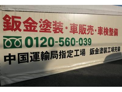 自社の車検工場・鈑金工場があります