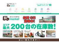 アウトレット コンパクトカー専門店 (株)NIIZAWA